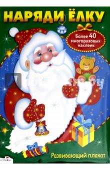 Новогодний плакат-игра Наряди ёлкуДругие виды конструирования из бумаги<br>Прекрасный подарок для развлечения на новогодние праздники - специальная новогодняя елка именно для тебя!<br>Здесь ты найдешь много наклеек, благодаря которым сможешь украсить елку, так как тебе захочется: снеговиками, колокольчиками, разноцветными шарами, плюшевыми и другими игрушками!<br>В любой момент ты можешь нарядить елку по-новому. Меняешь наклейки-игрушки местами, снимаешь одни - наклеиваешь другие. И ни что не мешает твоей фантазии! Ведь наклейки - многоразовые!<br>Повесь постер с наряженной елкой. Покажи ее друзьям. Попроси их нарядить елку по-своему. Пусть им тоже будет интересно и весело.<br>Выучите стихотворение-игру. Прочитайте ее хором взрослым. И чудесное праздничное настроение гарантировано всей твоей семье!<br>Для детей до 3-х лет.<br>