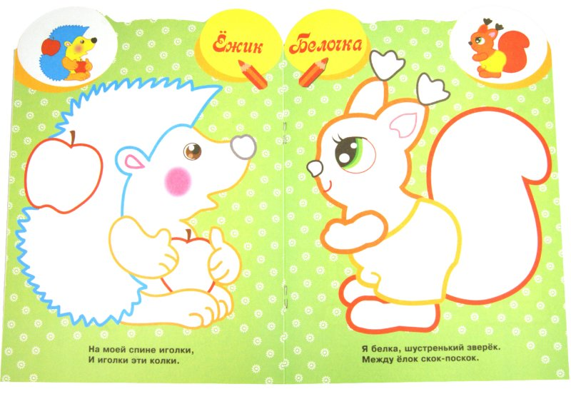 Иллюстрация 1 из 13 для Раскраска для самых маленьких. Лягушонок   Лабиринт - книги. Источник: Лабиринт