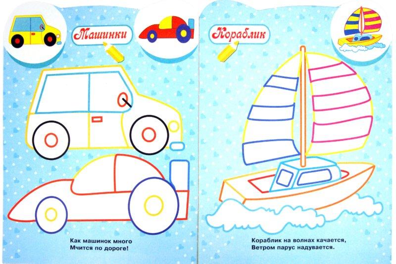 Иллюстрация 1 из 7 для Раскраска для самых маленьких. Щенок   Лабиринт - книги. Источник: Лабиринт