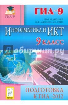 Информатика и ИКТ. 9 класс. Подготовка к ГИА-2012