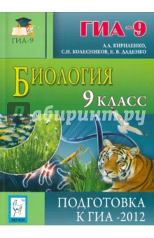 Биология. 9 класс. подготовка к ГИА-2012