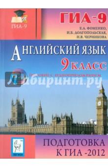 Английский язык. 9 класс. Подготовка к ГИА-2012 (+CD)
