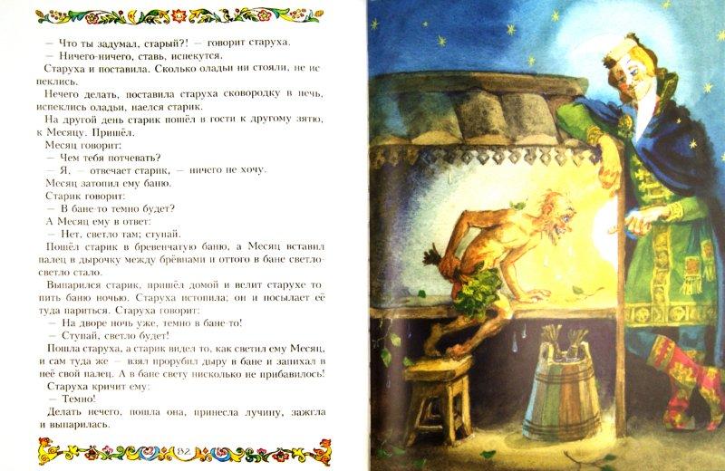 Иллюстрация 1 из 14 для Дедушкины сказки | Лабиринт - книги. Источник: Лабиринт