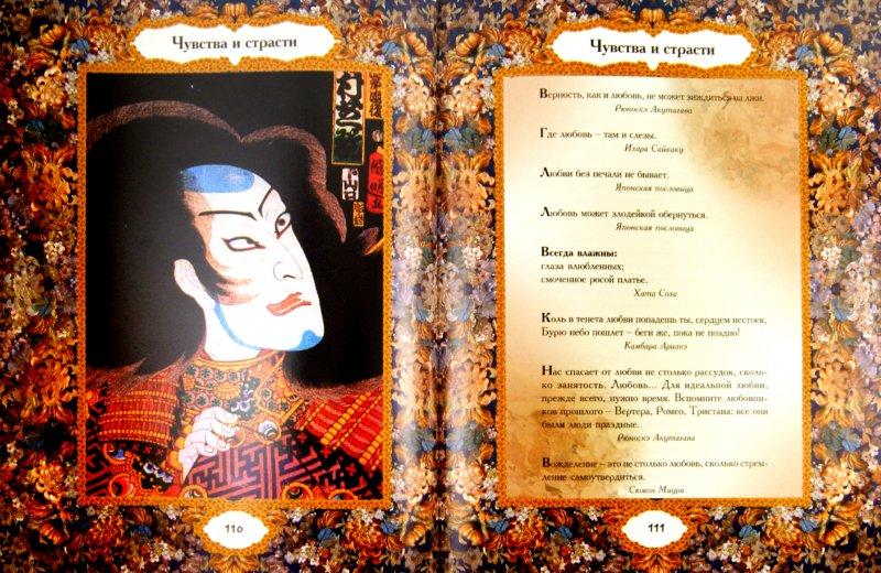 Иллюстрация 1 из 9 для Мудрость Страны восходящего солнца - Кожевников, Линдберг   Лабиринт - книги. Источник: Лабиринт