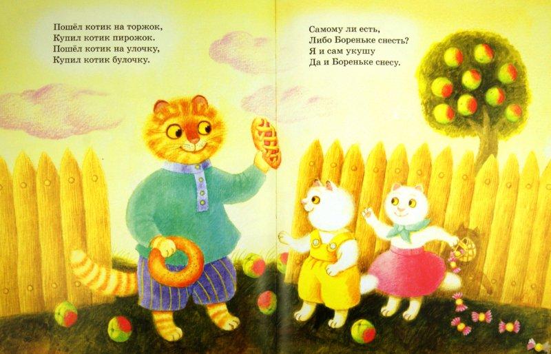 Иллюстрация 1 из 37 для Мои первые стихи - Александрова, Дружинина | Лабиринт - книги. Источник: Лабиринт