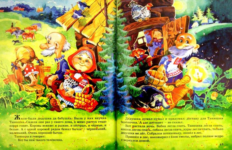 Иллюстрация 1 из 14 для Жили-были | Лабиринт - книги. Источник: Лабиринт