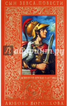 Обложка книги Сын Зевса. Повести