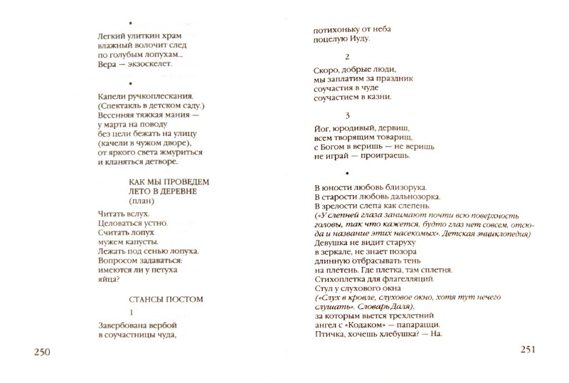 Иллюстрация 1 из 7 для Семь книг - Вера Павлова | Лабиринт - книги. Источник: Лабиринт