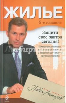 Астахов Павел Алексеевич Жилье. Юридическая помощь с вершины адвокатского профессионализма
