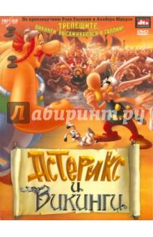Фьелдмарк Стефан, Моллер Джеспер Астерикс и викинги (DVD)