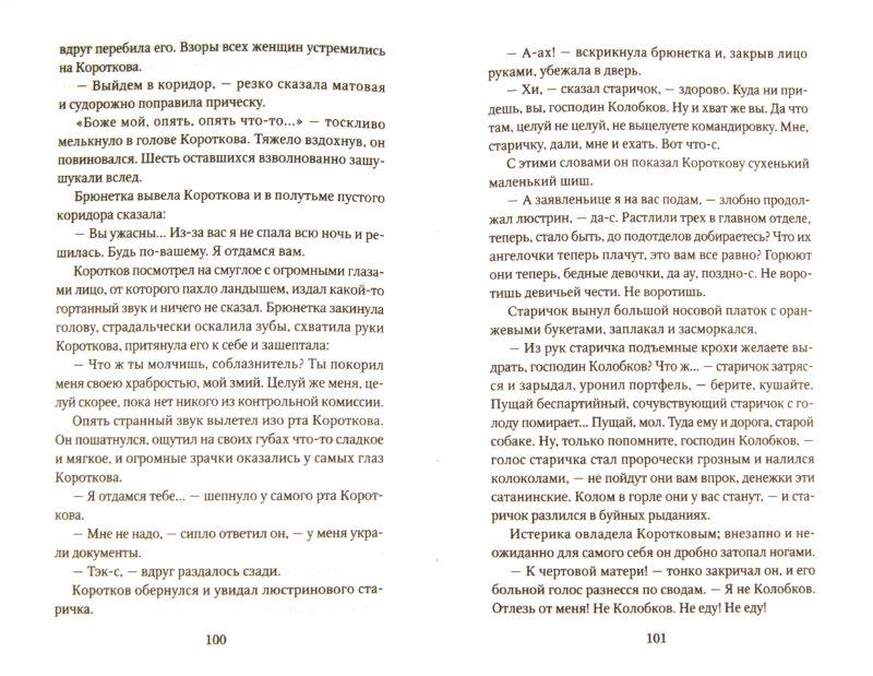 Иллюстрация 1 из 16 для Роковые яйца - Михаил Булгаков | Лабиринт - книги. Источник: Лабиринт