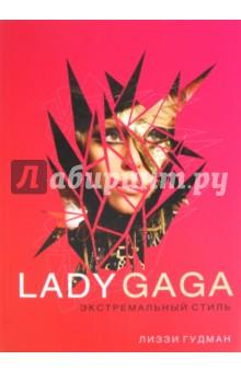 Lady Gaga. Экстремальный стильДеятели культуры и искусства<br>НИ ОДНА СУПЕРЗВЕДА  не упакована так, как Леди Гага. Менее чем за год она превратилась из поп-певицы в поп-икону, благодаря своему таланту, куражу и, конечно же, эпатажному, провоцирующему стилю. С помощью коллекции доведенных до крайности, зачастую провокационных, нарядов она достигла нового уровня в жизни в славе. Книга Леди Гага: экстремальный стиль - это глубокий взгляд на длинный перечень ассиметричных платьев, сногсшибательных трико и непрактичных, но немыслимо модных каблуков.<br>ВЕДУЩИЕ МИРОВЫЕ ДИЗАЙНЕРЫ обожают Леди Гагу. Все, от Армани и Хусейна Чалаяна до почившего Александра Маккуина, брали ее под свое крыло. ТОЛЬКО ВПЕРЕД<br>Леди Гага никогда не останавливается. Двадцать четыре часа в сутки она претворяет в жизнь каждую деталь своего представления о том, как должна выглядеть знаменитость - от искусственных ногтей и накладных ресниц до кончиков пальцев ног. ВИЗУАЛЬНЫЙ ВЗРЫВ<br>на экране, на сцене и на любой странице - вот ее главная задача. Более 120 прекрасных фотографий этой книги демонстрируют все великолепное безумие  образов  леди Гаги.<br>