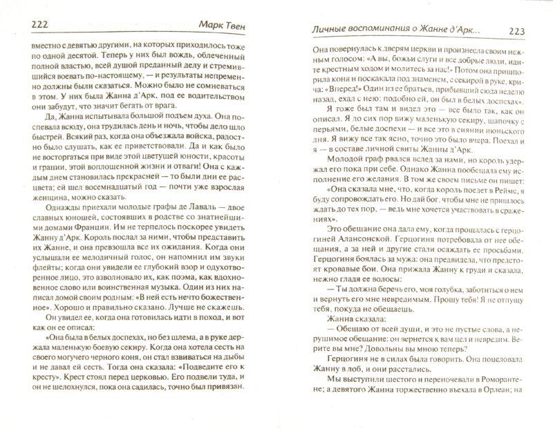 Иллюстрация 1 из 17 для Личные воспоминания о Жанне Д'Арк сьера Луи де Конта, ее пажа и секретаря - Марк Твен | Лабиринт - книги. Источник: Лабиринт