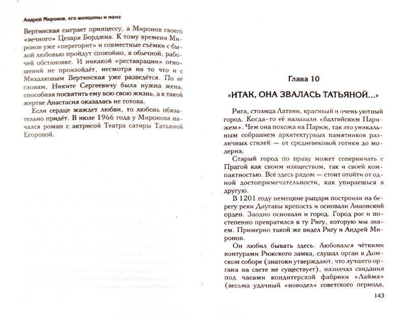 Иллюстрация 1 из 34 для Андрей Миронов и его женщины.... И мама - Андрей Шляхов | Лабиринт - книги. Источник: Лабиринт