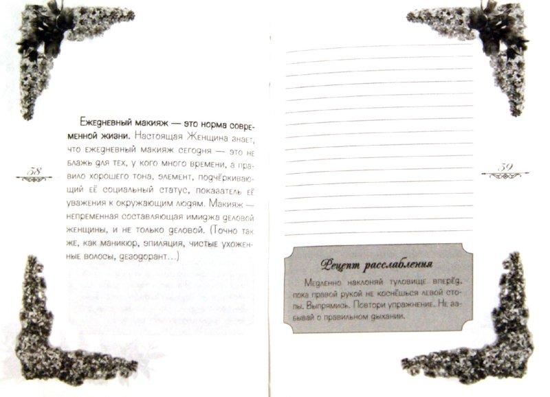 Иллюстрация 1 из 4 для Волшебная книга Настоящей Женщины - Юлия Свияш | Лабиринт - книги. Источник: Лабиринт