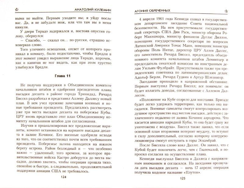 Иллюстрация 1 из 9 для Агония обреченных - Анатолий Кулемин | Лабиринт - книги. Источник: Лабиринт