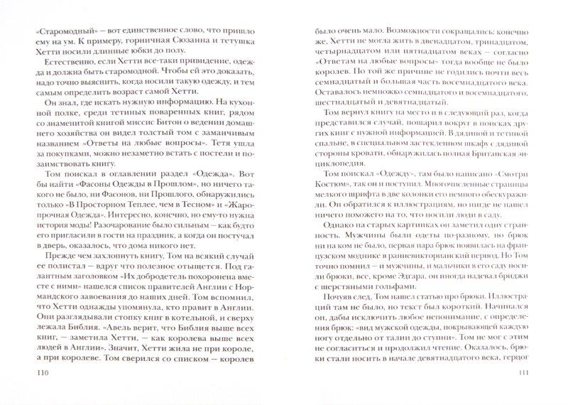 Иллюстрация 1 из 21 для Том и полночный сад - Филиппа Пирс   Лабиринт - книги. Источник: Лабиринт