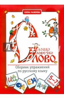 Словцо, словечко, слово. Сборник упражнений по русскому языку. 5-7 классы