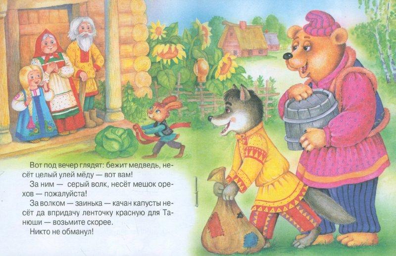 Иллюстрация 1 из 14 для Бабушкины сказки. Смоляной бычок | Лабиринт - книги. Источник: Лабиринт