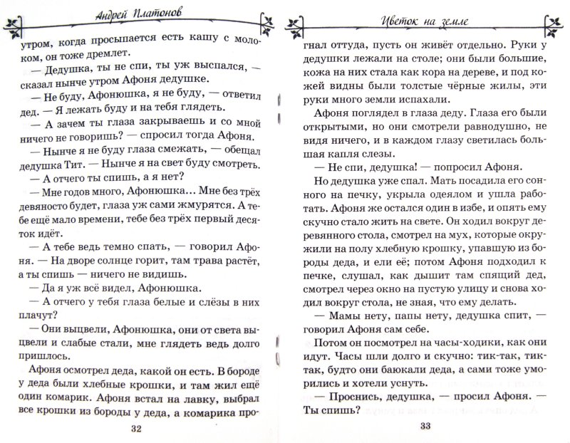 Иллюстрация 1 из 4 для Неизвестный цветок - Андрей Платонов | Лабиринт - книги. Источник: Лабиринт