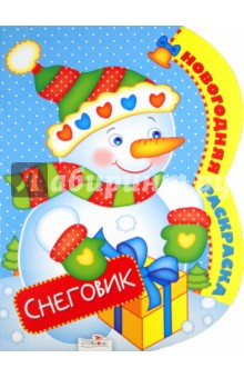 """Новогодняя раскраска """"Снеговик"""""""