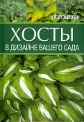 Наталия Кузнецова: Хосты в дизайне вашего сада