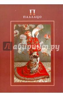 "Планшет для акварели А5, 20 листов ""Палаццо-японка"" (ПА5 50/20) Лилия Холдинг"