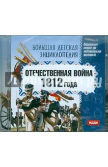 Отечественная война 1812 года (CDpc)
