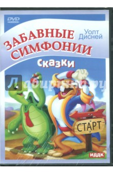 Silly Symphony. Сказки (DVD) ИДДК