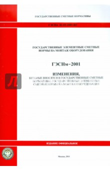 Изменения, которые вносятся в государственные сметные нормативы. ГЭСНм 81-03-2001-И3