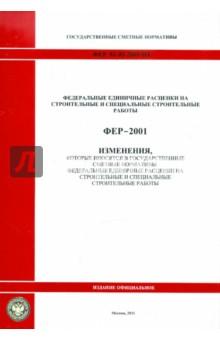 Изменения, которые вносятся в государственные сметные нормативы. ФЕР 81-02-2001-И4