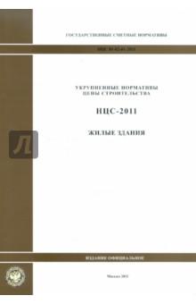 Государственные сметные нормативы. НЦС 81-02-01-2011. Жилые здания