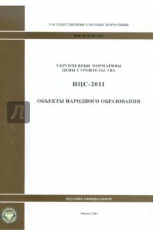 НЦС 81-02-03-2011. Объекты народного образования