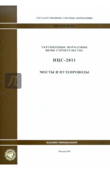 Государственные сметные нормативы. НЦС 81-02-09-2011. Мосты и путепроводы