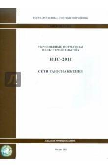 Государственные сметные нормативы. НЦС 81-02-15-2011. Сети газоснабжения