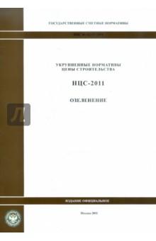 Государственные сметные нормативы. НЦС 81-02-17-2011. Озеленение