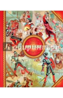Хитроумный идальго Дон Кихот Ламанчский, рыцарь печального образа и рыцарь львовПриключения. Детективы<br>Вниманию читателей предлагается  роман Хитроумный идальго Дон Кихот Ламанчский (1605), признанный шедевром испанской литературы.<br>Пересказала О. Рогова<br>