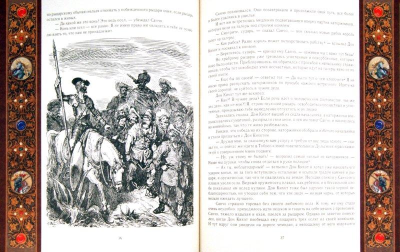 Иллюстрация 1 из 3 для Хитроумный идальго Дон Кихот Ламанчский, рыцарь печального образа и рыцарь львов - Мигель Сервантес | Лабиринт - книги. Источник: Лабиринт
