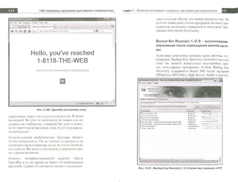 Иллюстрация 1 из 8 для 150 полезных программ для вас и вашего компьютера - Будрин, Прокди | Лабиринт - книги. Источник: Лабиринт