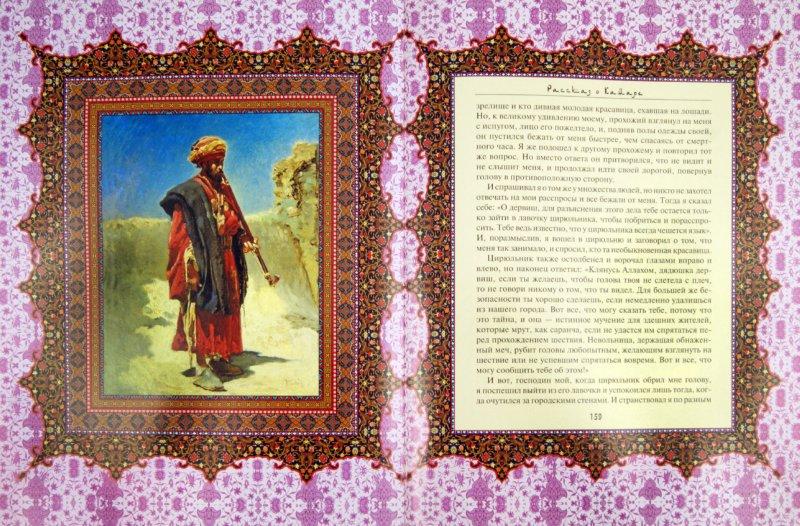 Иллюстрация 1 из 23 для Тысяча и одна ночь. Волшебные сказки о любви   Лабиринт - книги. Источник: Лабиринт