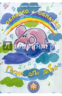 Облачко + Облачко. Песни для детей