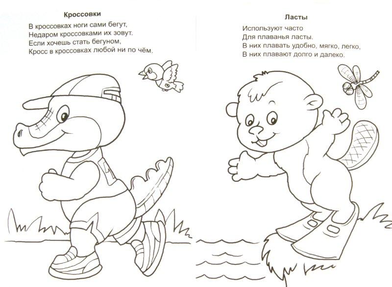 Иллюстрация 1 из 5 для Хочу быть спортсменом. Раскраска | Лабиринт - книги. Источник: Лабиринт