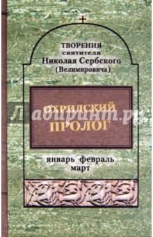 Охридский пролог. Январь, февраль, март