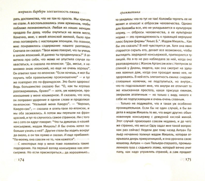 Иллюстрация 1 из 7 для Элегантность ежика - Мюриель Барбери | Лабиринт - книги. Источник: Лабиринт