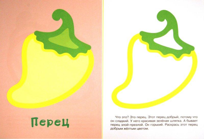 Иллюстрация 1 из 11 для Овощи | Лабиринт - книги. Источник: Лабиринт