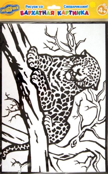 """Иллюстрация 1 из 3 для Бархатная раскраска """"Леопард"""" (1647)   Лабиринт - игрушки. Источник: Лабиринт"""