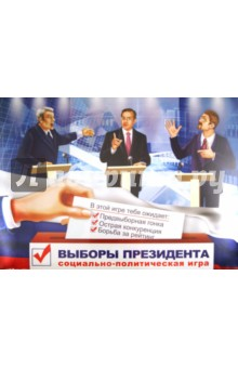 Настольная игра Выборы президента. Семейный игры