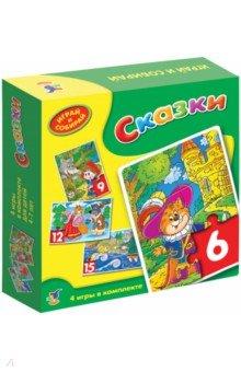 Играй и собирай. СказкиНаборы пазлов<br>Игры-мозаики учат детей собирать простые картинки подбирать детали по форме и изображению, способствуют развитию внимания, наблюдательности, наглядно-образного мышления и усидчивости, совершенствуют мелкую моторику рук.<br>В каждой игре вы найдете 4 мозаики, состоящие из 6, 9 , 12 и 15 элементов.<br>Игра упакована в картонную коробку.<br>Производитель: Россия.<br>Срок службы 10 лет.<br>