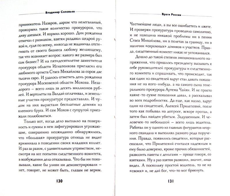 Иллюстрация 1 из 7 для Враги России - Владимир Соловьев   Лабиринт - книги. Источник: Лабиринт
