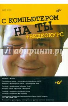 Егоров Андрей Александрович С компьютером на ты (+CD)
